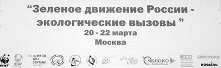 21-22 марта в Москве конференция Зеленое движение России и экологические вызовы