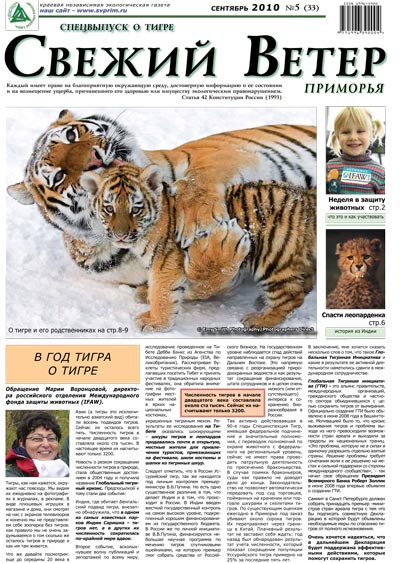 """специальный выпуск газеты """"Свежий ветер"""", посвященный амурскому тигру"""